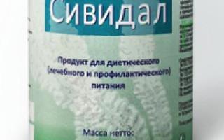 Сивидал – отзывы на препарат