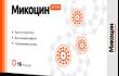 Микоцин – отзывы на мазь от грибка
