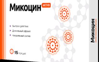Микоцин – отзыв на средство от грибка