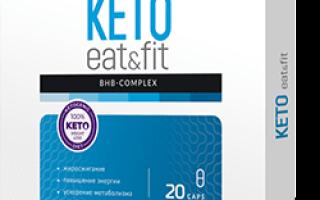 Keto Eat&Fit – отзыв на средство для похудения