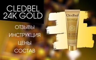 Маска с золотом для лица Cledbel 24K Gold
