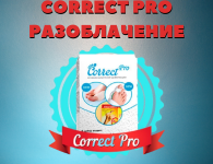 Разоблачение Correct Pro — реальные отзывы. Октябрь 2020