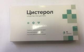 Цистерол – отзывы о таблетках от цистита