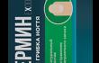 Экзодермин — отзыв на мазь от грибка ногтей