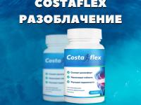 Разоблачение Costaflex — реальные отзывы 2020