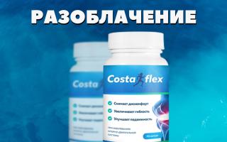 Разоблачение Costaflex — реальные отзывы. Октябрь 2020