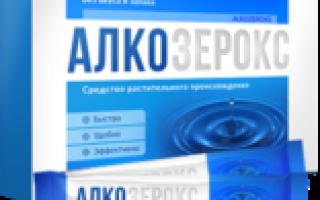 Алкозерокс – отзыв на средство от алкоголизма