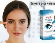 Optivision – отзыв окулиста о средстве для улучшения зрения