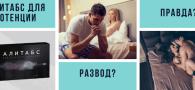 Алитабс для потенции — развод или правда?