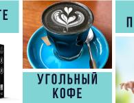 Black Latte — угольный кофе для похудения Блэк Латте