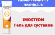 Имостеон (Imosteon) гель для суставов