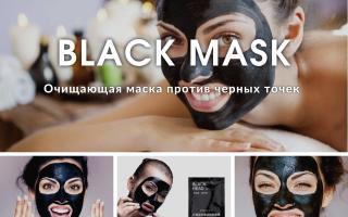 Черная маска для лица от черных точек Black Mask