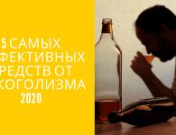 5 самых эффективных средств от алкоголизма 2020