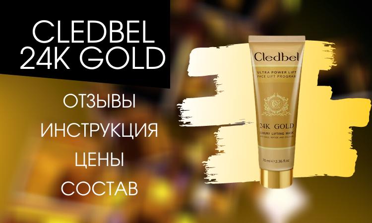 Cledbel 24K Gold отзывы инструкция цены состав