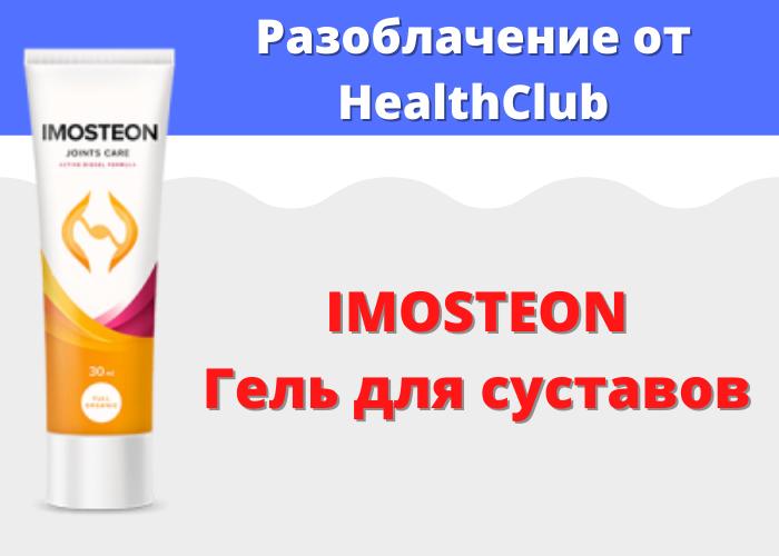 Имостеон гель для суставов разоблачение