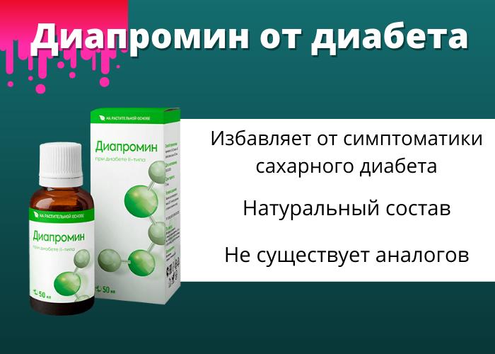 Диапромин от диабета цена отзывы