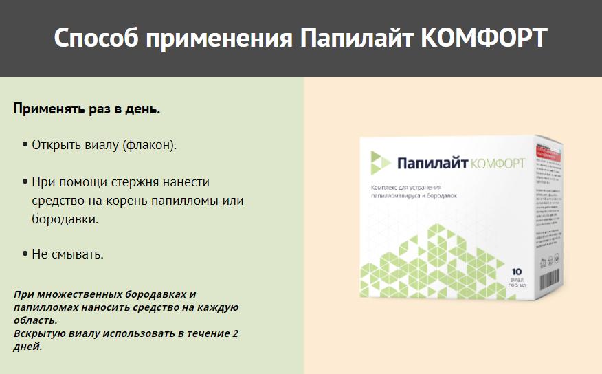 Курс процедур с применением Папилайт Комфорт