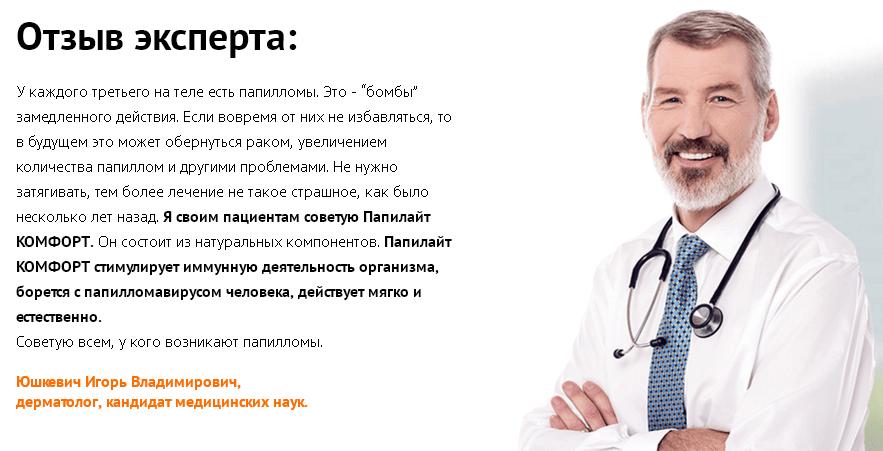 Папилайт – отзыв косметолога о комплексе для устранения папилломавируса