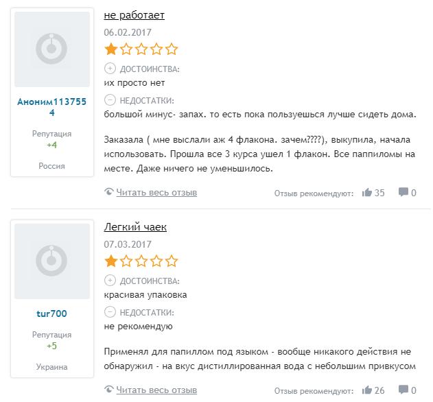 Реальные отзывы потребителей на Папилайт