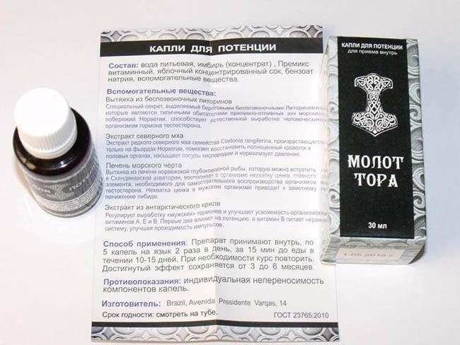 Капли Молот Тора - инструкция по применению