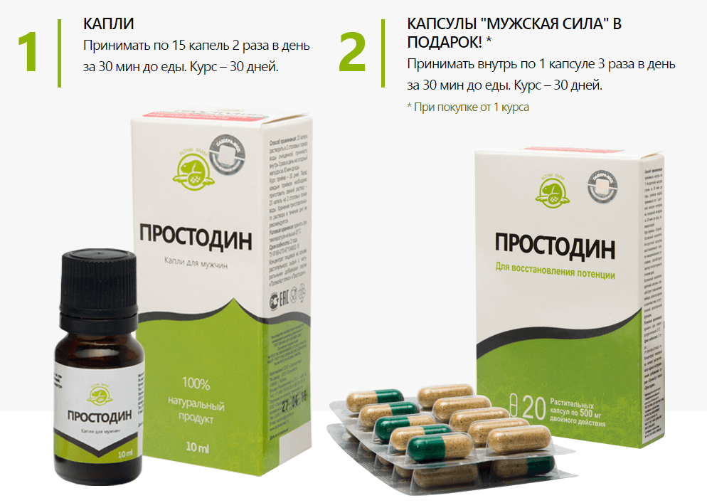 Средства растительного происхождения от простатита достал простатит