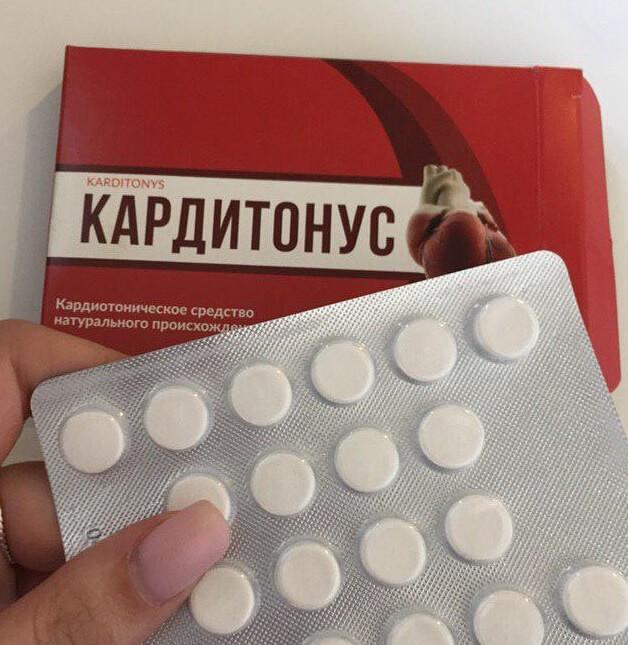 аптека кардитонус