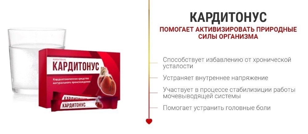КАРДИТОНУС в Волжском
