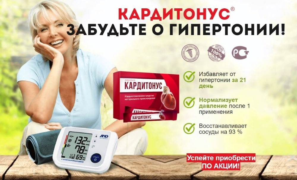 в какой аптеке можно купить кардиотонус