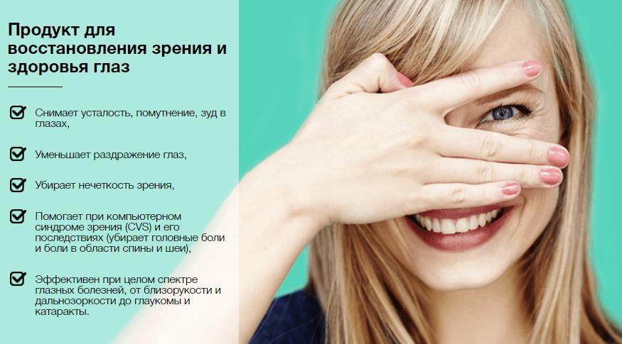 bioculist eye formula цена