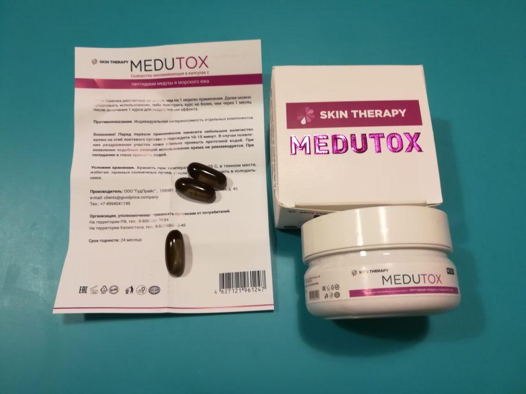 medutox капсулы для мгновенного омоложения