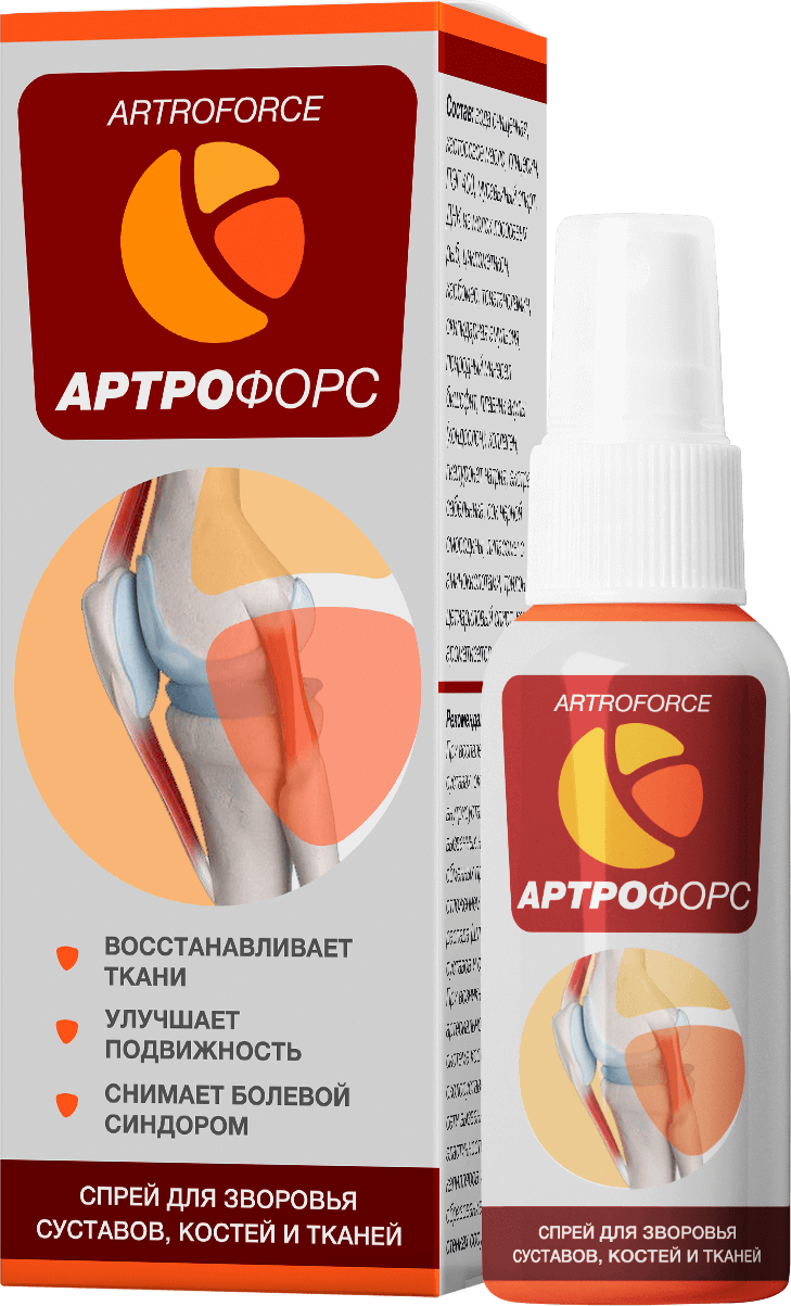 Арторофорс