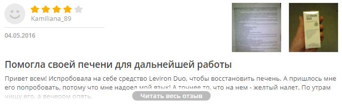 leviron duo отзывы врачей