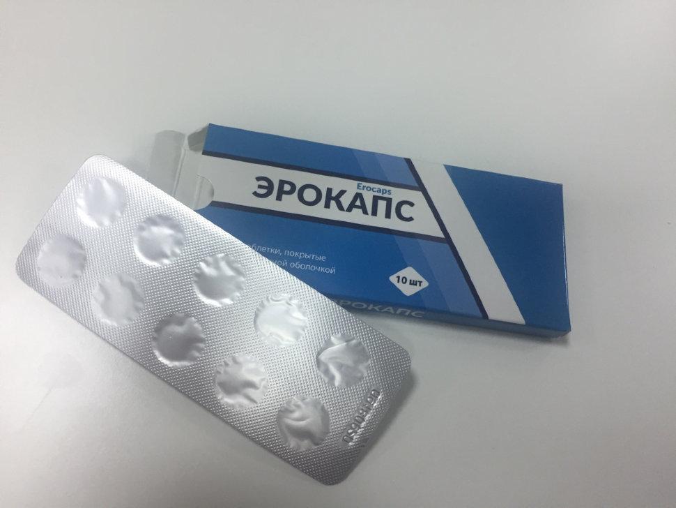 препарат эрокапс