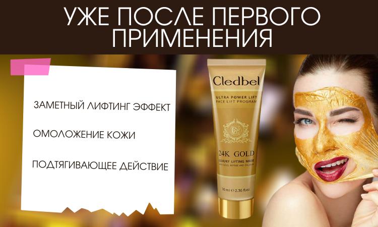Cledbel 24K Gold эффект после первого применения