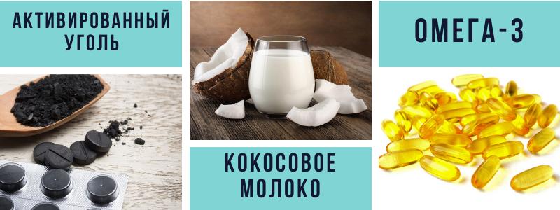 активированный уголь кокосовое молоко омега-3