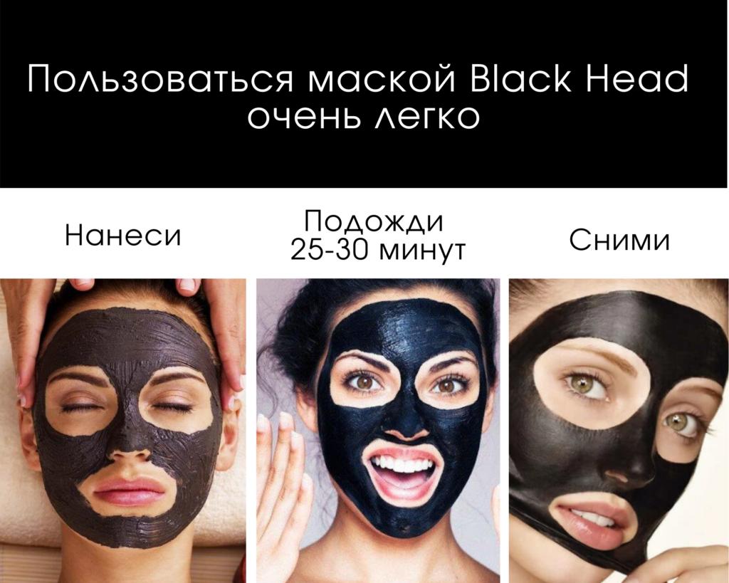 Как пользоваться маской Black Head