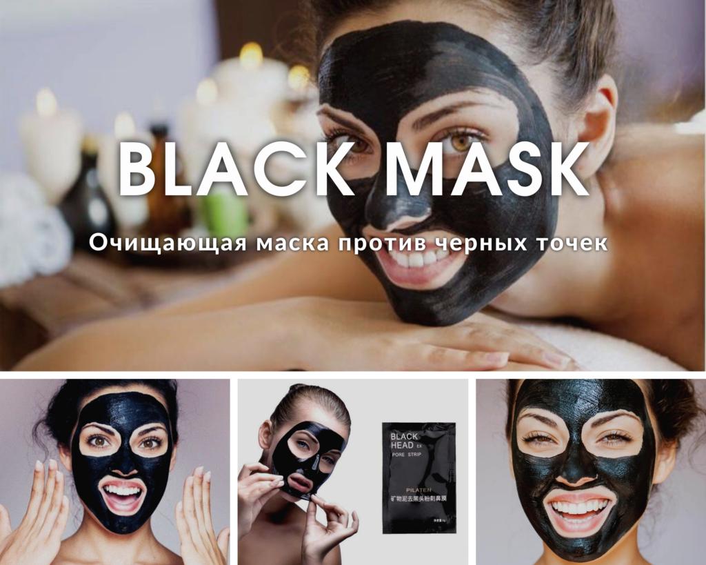 Black Mask - маска против черных точек для лица