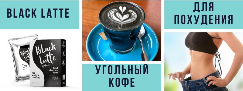 блэк латте угольный кофе для похудения