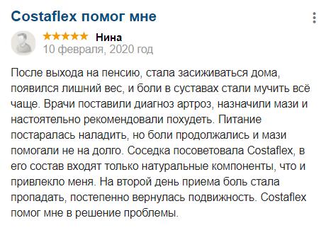 актуальные отзывы о препарате Costaflex