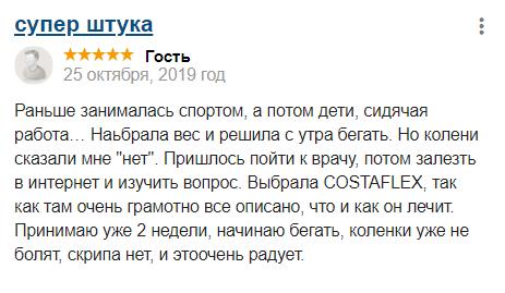 Отзывы о препарате Costaflex