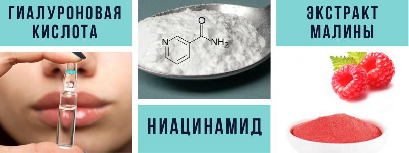 гиалуроновая кислота, ниацинамид, экстракт малины