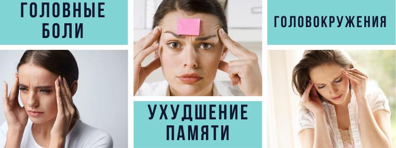головные боли головокружения ухудшение памяти