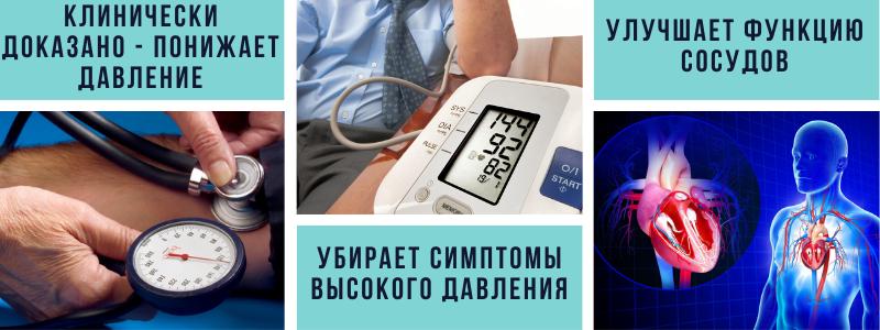 клинически доказано - понижает давление, убирает симптомы высокого давления, улучшает функцию сосудов