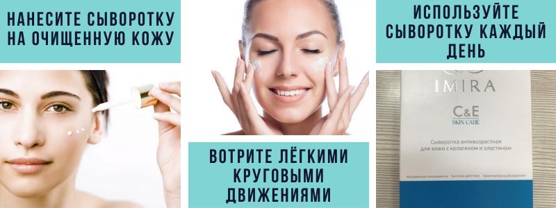 нанесите сыворотку на очищенную кожу