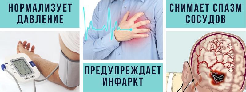 нормализует давление, предупреждает инфаркт